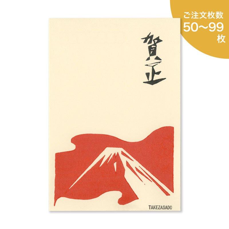 年賀状 暁富岳(50-99枚)【受注制作 ※完成後順次発送】