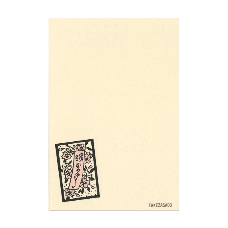 版画の絵はがき 京の風物詩 綿なりける