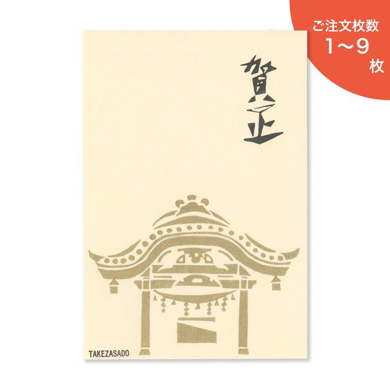 年賀状 金社殿(1-9枚)