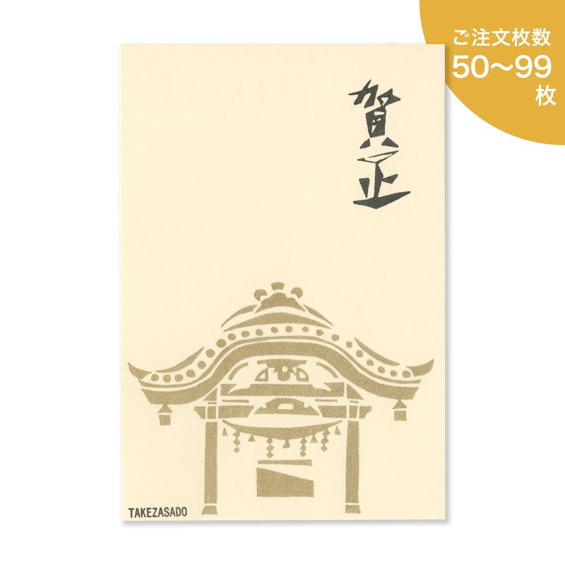 年賀状 金社殿(50-99枚)【受注制作 ※完成後順次発送】