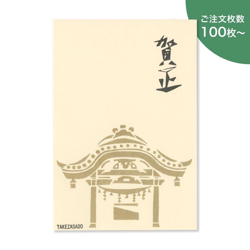 年賀状 金社殿(100枚以上)【受注制作 ※完成後順次発送】