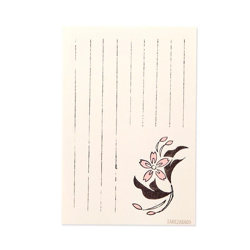 版画の絵はがき  花葉書 桜