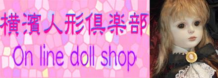 横濱人形倶楽部 Doll shop