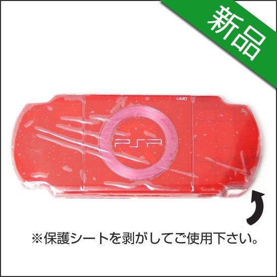 【新品】PSP-3000用リペアパーツ 裏フ...