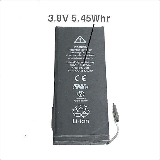 【中古】iPhone5用 純正内蔵バッテリー