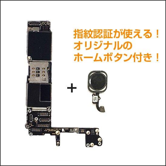 【中古】iPhone6用 純正ロジックボード+ホームボタンセット(指紋認証可)