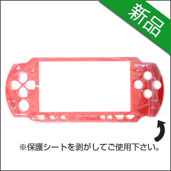 <img class='new_mark_img1' src='//img.shop-pro.jp/img/new/icons42.gif' style='border:none;display:inline;margin:0px;padding:0px;width:auto;' />【新品】PSP-2000用リペアパーツ フェイスプレート(表フレーム)