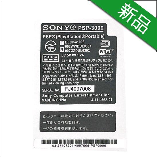 【新品】PSP-3000用リペアパーツ ダミーVOIDシール