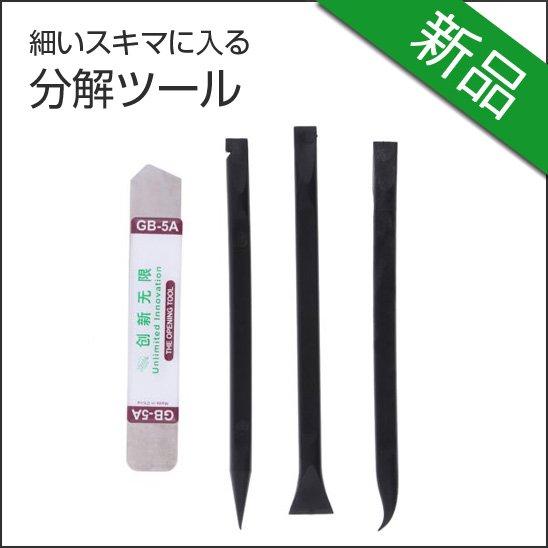 【新品】万能金属ヘラ(分解ツール)
