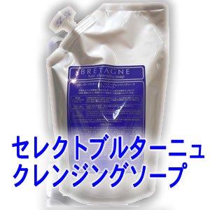 セレクトブルターニュ クレンジングソープ500ml【送料無料】