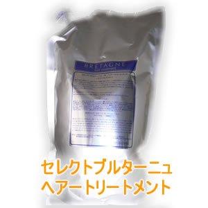 セレクトブルタニュートリートメント 1000ml【送料無料】