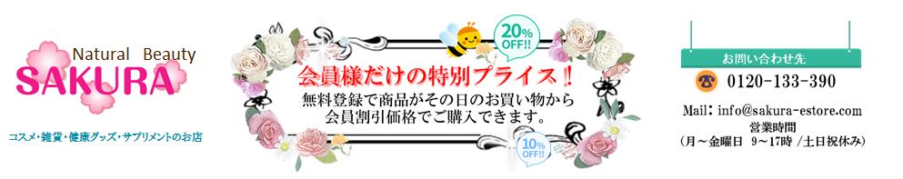 Natural Beauty【SAKURA】ショッピングサイト