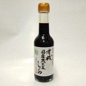 有機国産丸大豆しょうゆ250ml【奥出雲町...