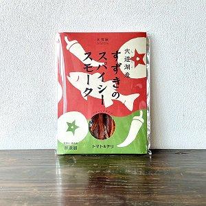 宍道湖産すずきのスパイシースモーク<トマト&チリ>【斐川町・大竹屋】