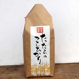 たたらのコシヒカリ1kg(減農薬・玄米)【平成28年度産】【雲南市吉田町産】