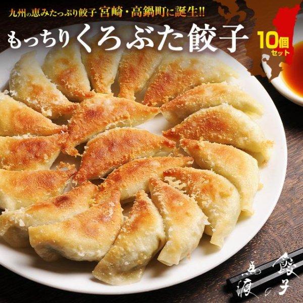 もっちりくろぶた餃子10個 同梱におススメ!