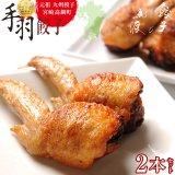 宮崎餃子 手羽餃子2本(冷凍)
