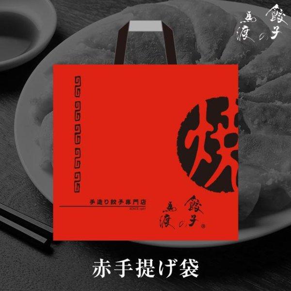 餃子の馬渡専用 赤手提げ袋 サイズ:310mm × 295mm × 130mm