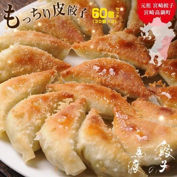 もっちり生餃子80個(冷凍餃子)