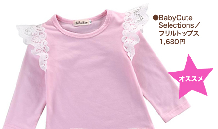 BabyCute Selections