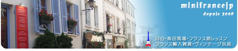 minifrancejp フランス雑貨 ヨーロッパ蚤の市 ヴィンテージ玩具
