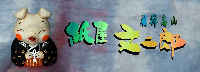 和紙工芸品(張り子・雛人形・五月人形)の通販【飛騨高山 紙屋文二郎】