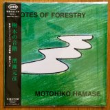Motohiko Hamase -♯Notes Of Forestry (LP) '18