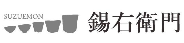 錫酒器・錫タンブラー・錫器 通販サイト|京都錫右衛門SUZUEMON