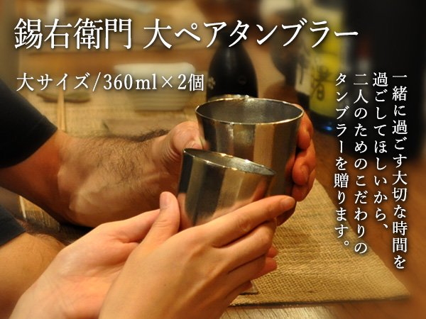 錫製 酒器・焼酎グラス【ペア・タンブラー(大+大)】