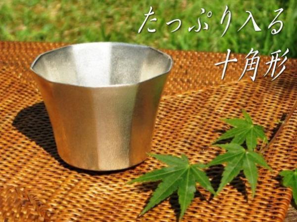 錫製酒器【たっぷり入るツヤ消しの十角ぐい呑み】