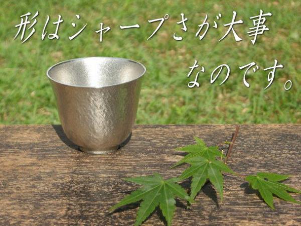 錫製酒器【口元が薄くシャープなフォルムのぐい呑み】