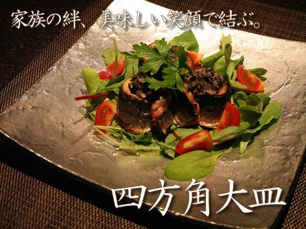 錫製和食器【四方角大皿】