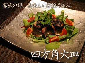 錫器 錫和食器【四方角大皿】作家「小泉均」の商品写真