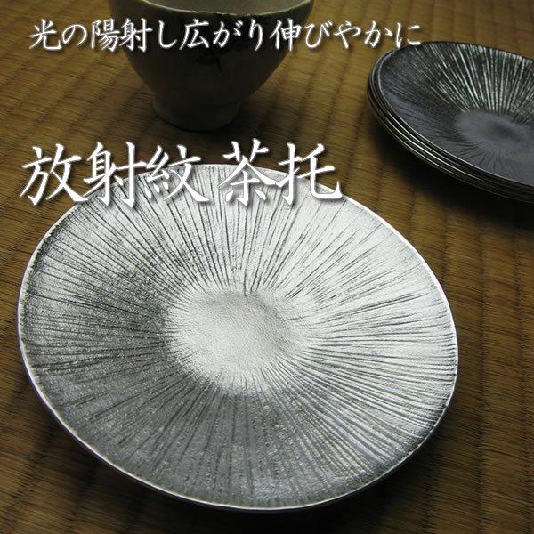 錫製和食器【茶托 放射紋】 五枚組