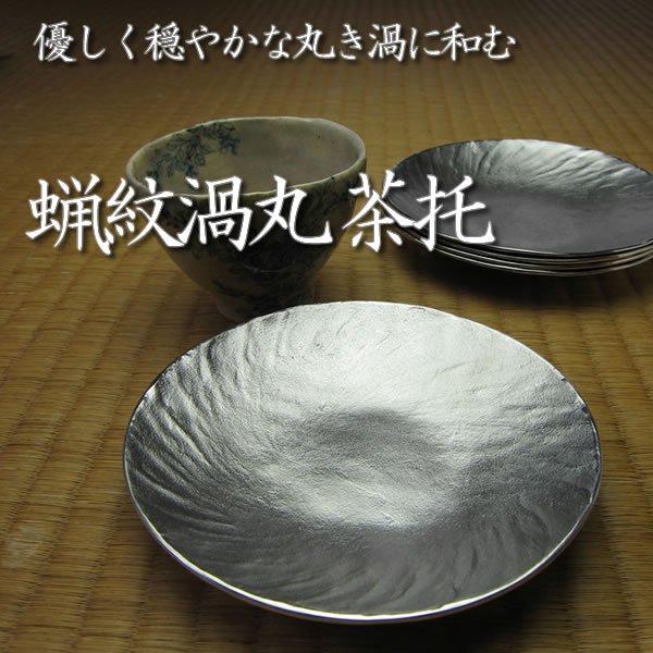 錫製和食器【茶托 蝋紋渦丸】五枚組