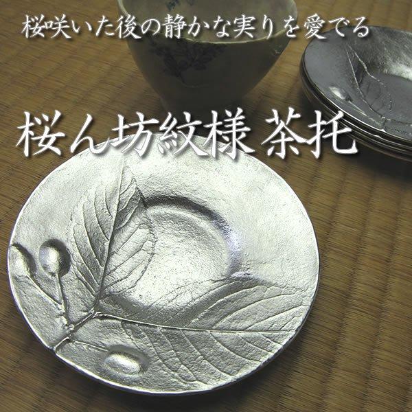 錫製和食器【茶托 桜ん坊紋様】五枚組