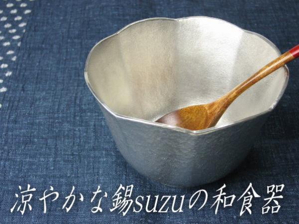 錫製和食器【高台付雲形深鉢】