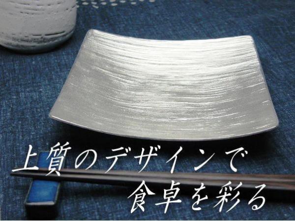 錫製和食器【蝋線角皿】