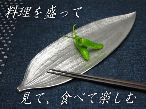錫製和食器【笹長皿】