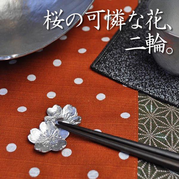 錫和食器|錫箸置き【桜】五個組|錫右衛門|作家「小泉均」