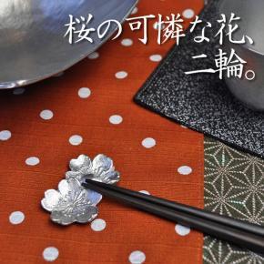 錫和食器|錫箸置き【桜】五個組|錫右衛門|作家「小泉均」の商品写真