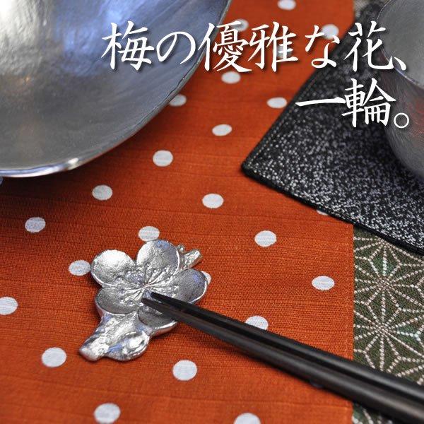 錫製和食器【箸置き 梅 5個組】|