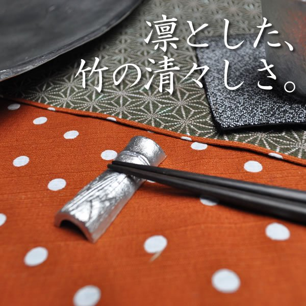錫製和食器【箸置き 竹 5個組】