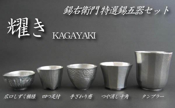 錫の酒器 特選錫五器セット「耀き」【KAGAYAKI】