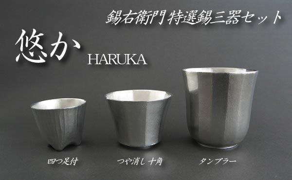 特選錫三器セット「悠か」【HARUKA】