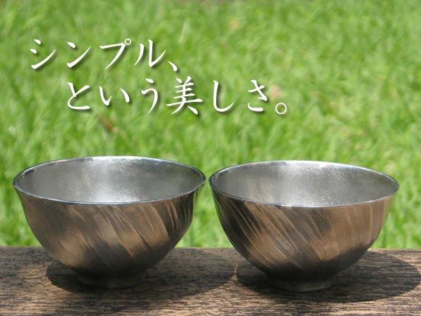 錫酒器 錫ぐい呑み 【長く使えるシンプルデザインのペアぐい呑み】作家「小泉均」