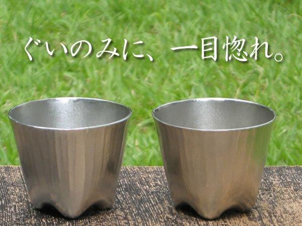 錫製酒器【一目惚れの足付き ペアぐい呑み】