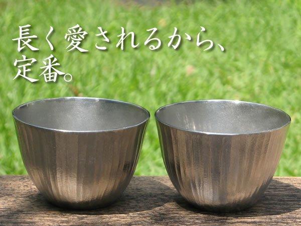 錫製酒器【定番のクラシックデザイン ペアぐい呑み】