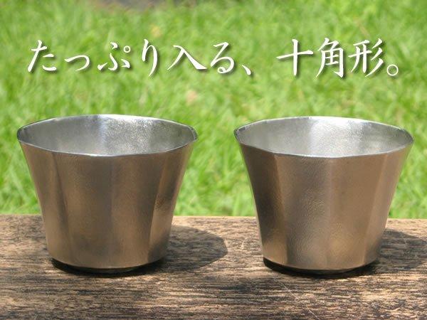 錫製酒器【たっぷり入るツヤ消しの十角 ペアぐい呑み】