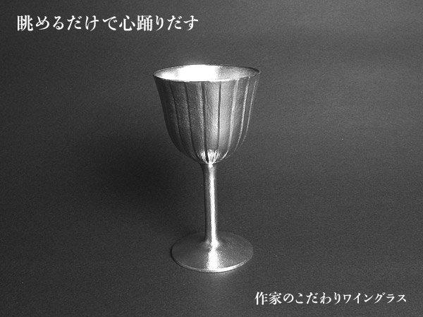 錫酒器 錫ワイングラス「作家のこだわりワイングラス」